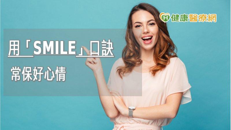 心情不好別忘了要「SMILE」 清除負面情緒這樣做