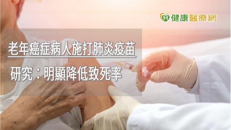 老年癌症病人施打肺炎疫苗 研究:明顯降低致死率