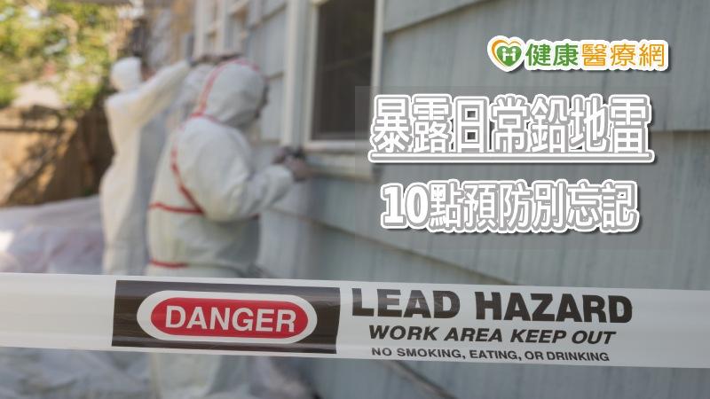 預防鉛中毒 藏「鉛」地雷你中了幾個?