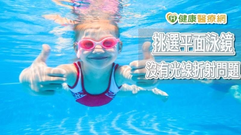 近視族群該怎麼選泳鏡? 眼科醫師教你挑選技巧