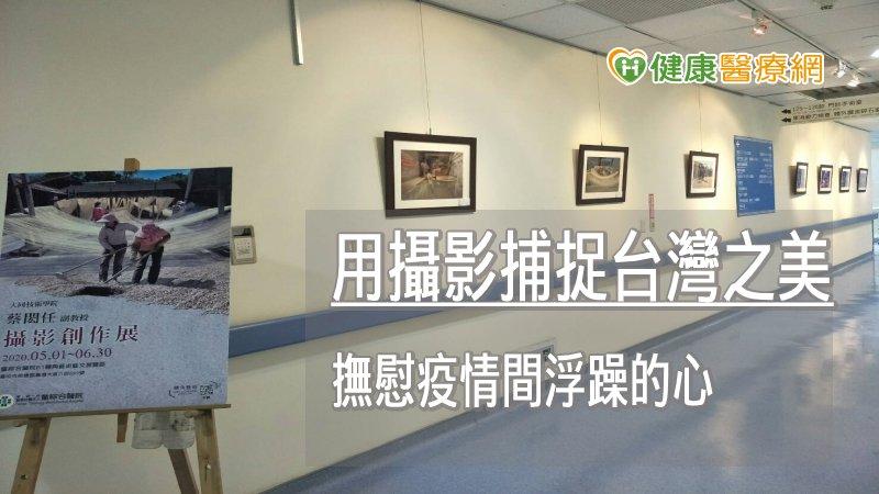 用攝影捕捉台灣之美 撫慰疫情間浮躁的心_LPG