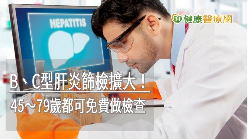 B、C型肝炎篩檢擴大! 45~79歲都可免費做檢查_鳳凰電波
