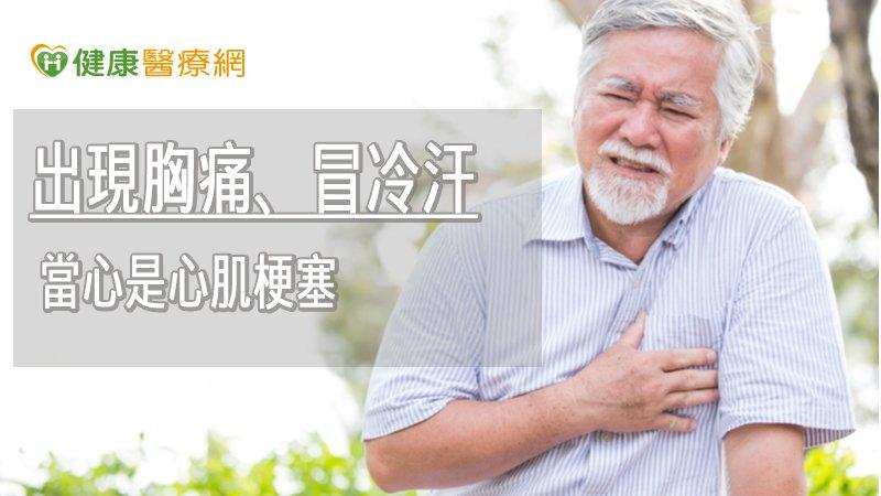 出現胸痛、冒冷汗超過15分鐘 當心是心肌梗塞_微晶瓷