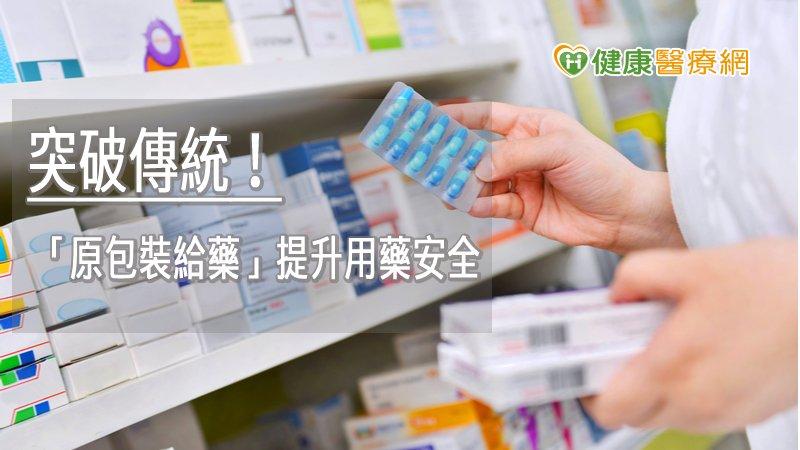 突破傳統!讓藥找藥師 「原包裝給藥」提升用藥安全_瘦臉