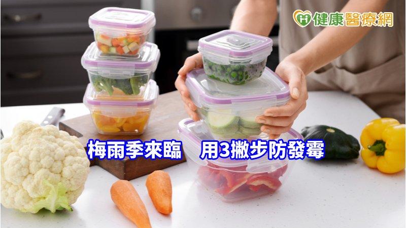 冰箱並非萬能! 梅雨季防發霉,食物保鮮3撇步_鳳凰電波