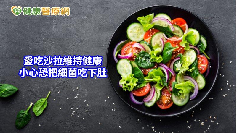 吃生菜沙拉較健康? 拆解常見的飲食迷思_LPG