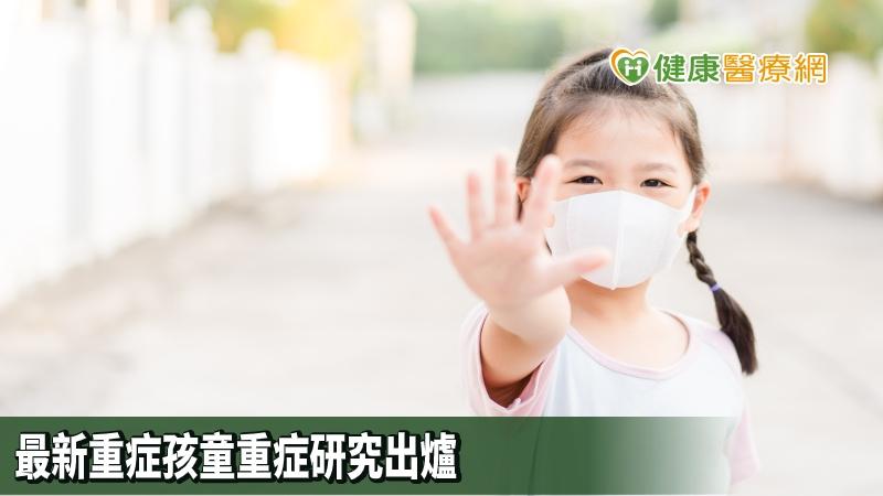 小孩染疫多輕症 研究深入重症孩童情況_美白針