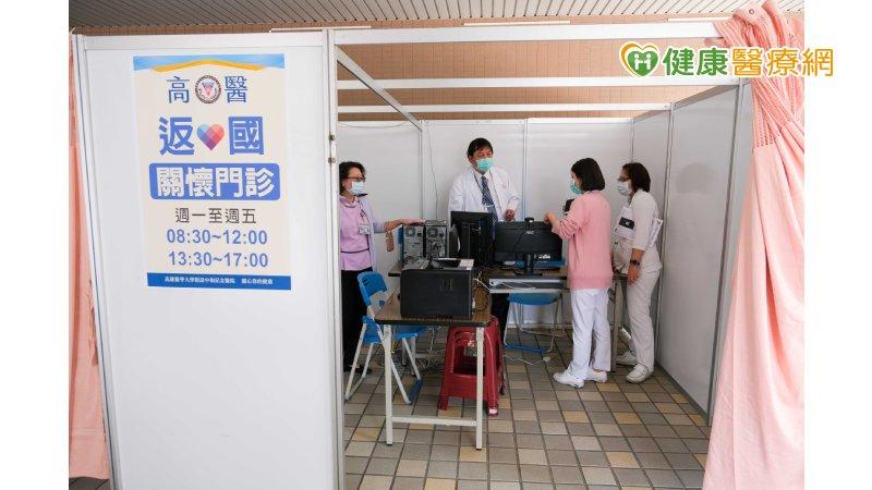 【返國看病】高醫擴大分流 返國14天內就醫免進醫院_LPG
