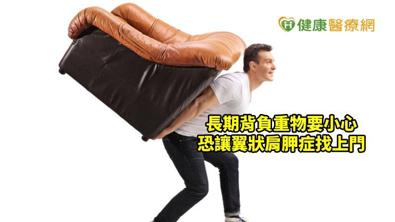 搬運重物練出「背肌」? 醫:長期負重恐「不舉」_飄眉