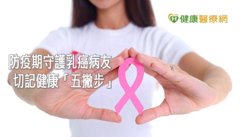 防疫期間乳癌治療不中斷 守護病友健康「五撇步」_杏仁酸