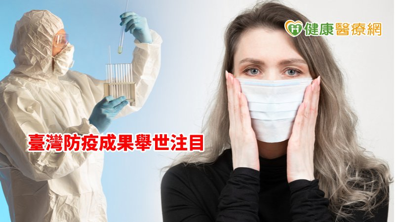 全新病毒大戰! 臺灣防疫成果舉世注目 _自體脂肪補臉