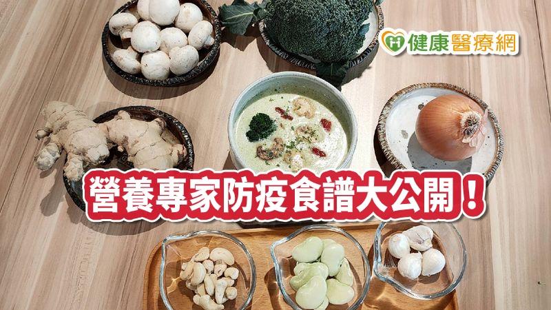 為防疫接力! 十大營養專家公開私房料理食譜_微晶瓷