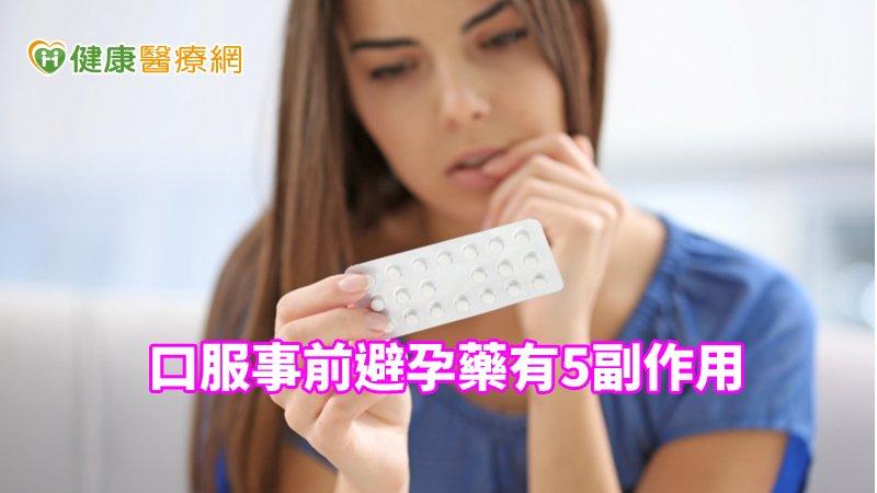 口服避孕藥會致胖、助豐胸? 食藥署破除迷思_聚左旋乳酸