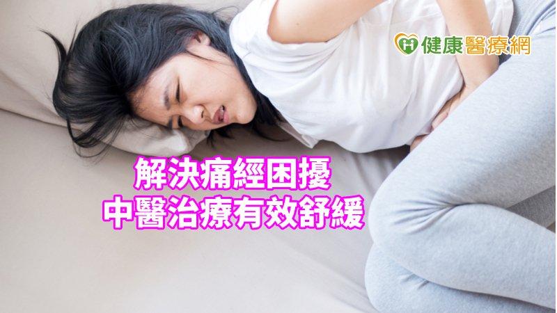 冒冷汗、腹絞痛…  「經行腹痛」如何化解中醫這樣說 _Thermage FLX,鳳凰電波