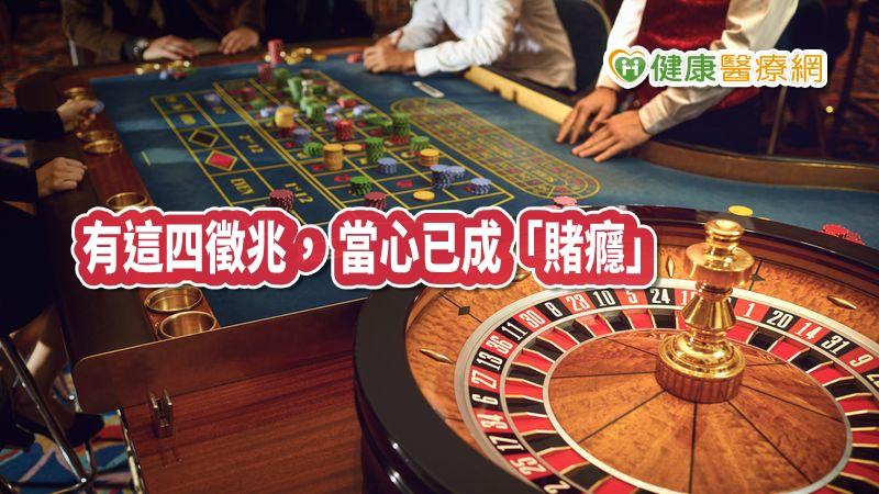 你是否已經「賭癮」成性?  有這四徵兆快就醫_消脂針