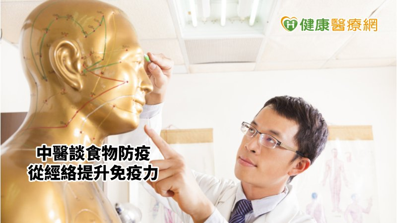 中醫談食物防疫 從經絡提升免疫力_皮秒