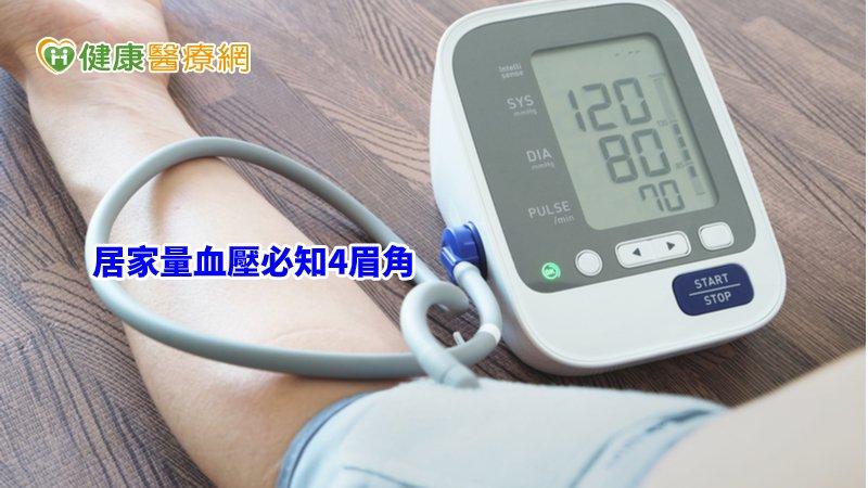 血壓為何忽高忽低? 怎麼量這幾個「時間點」很重要_瘦身