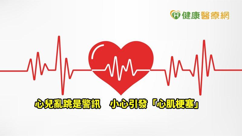 心兒亂跳是警訊 防血栓釀心肌梗塞悲劇_聚左旋乳酸