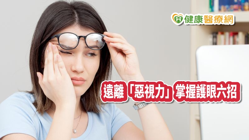 新學期遠離「惡視力」 專業驗光及護眼六招不可少_聚左旋乳酸