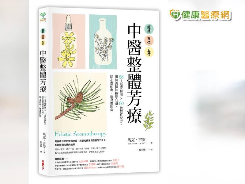 中醫整體芳療 新手入門的第一手書_聚左旋乳酸