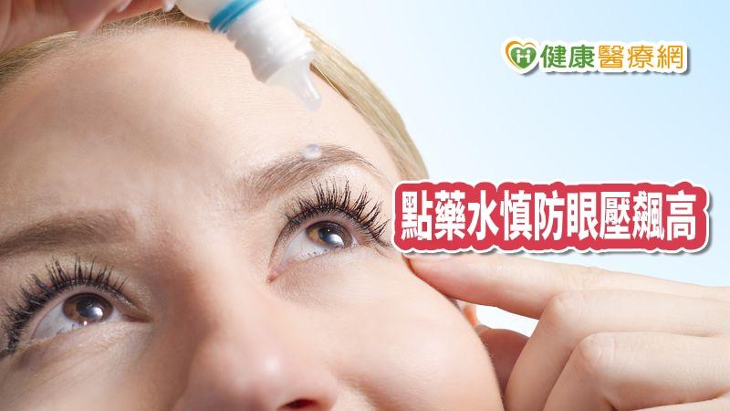 PM2.5太濃眼睛易發炎  點藥水慎防眼壓飆高_植髮