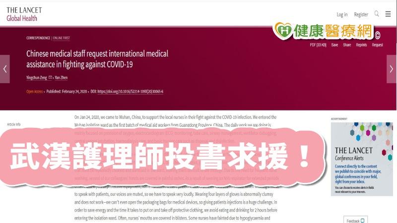撐不住了! 武漢護理師投書國際期刊求援_美白針
