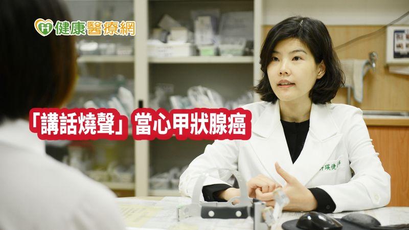 講話燒聲持續三個月 婦人驚不是感冒是罹癌!_杏仁酸