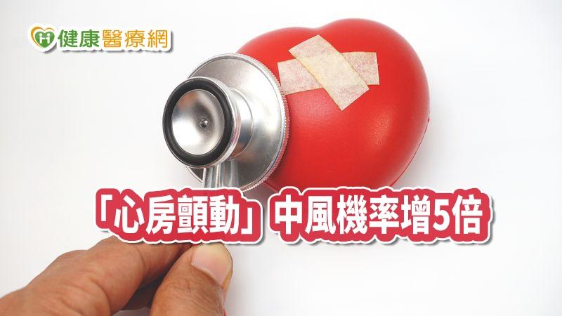 「心房顫動」中風機率增5倍 預防致命栓塞這樣做_植髮