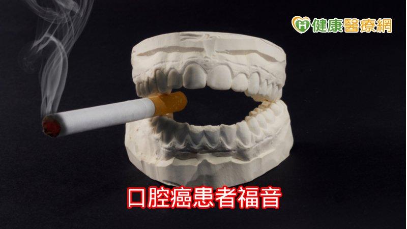 口腔癌患者福音 我國醫學研究成果再登國際期刊_Thermage FLX,鳳凰電波