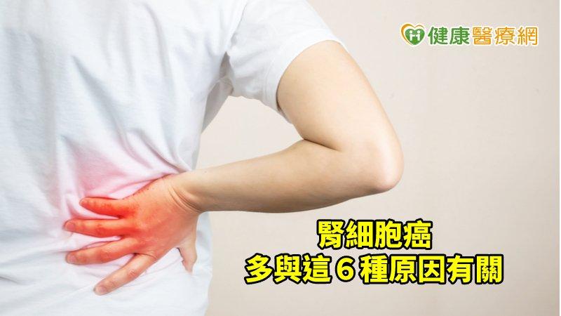 腳麻、背痛有可能是腎癌轉移 有這些症狀別大意_晶亮瓷