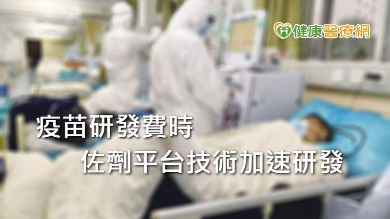 這家台灣公司疫苗佐劑已Ready 有望加速武漢肺炎疫苗研發_音波拉皮