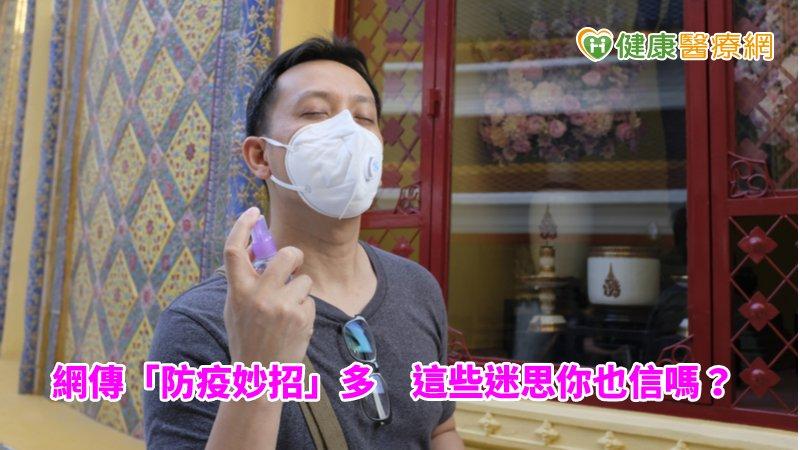 【武漢病毒】網傳「防疫妙招」多 這些迷思你也信嗎?_童顏針