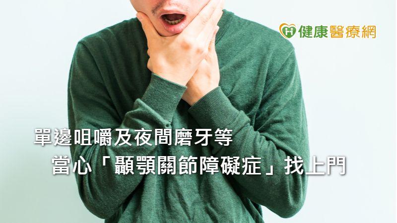 牙痛、下巴痠麻,顳顎關節障礙作祟 醫師有解「針」厲害!_瘦臉