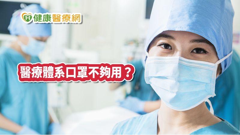 醫護口罩不夠用? 工會疾呼:配發應公開透明_杏仁酸