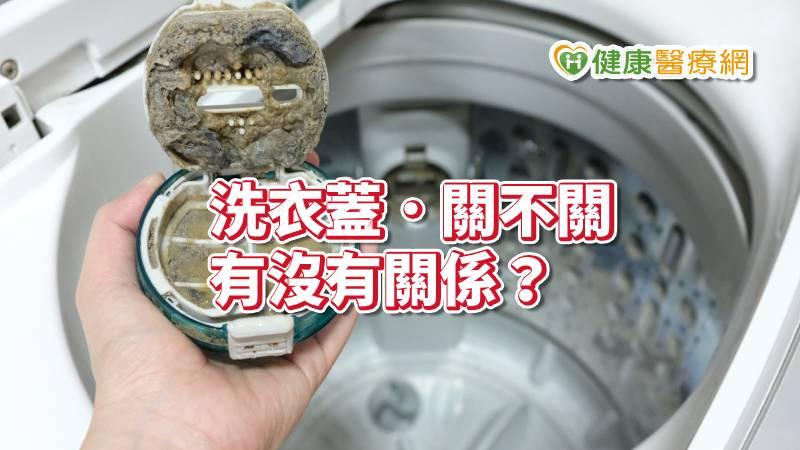 洗衣機蓋該打開嗎? 有「黴」有關係,專家告訴你_美白針