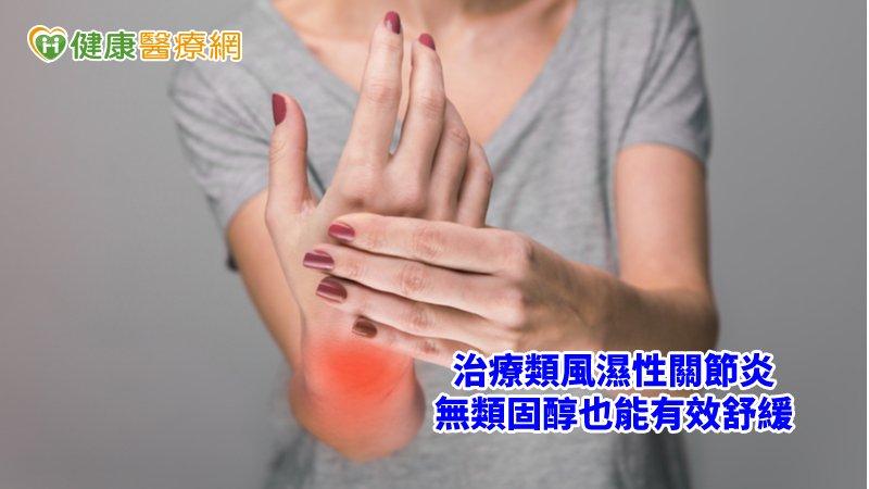 治療類風濕性關節炎 無類固醇也能有效舒緩_聚左旋乳酸