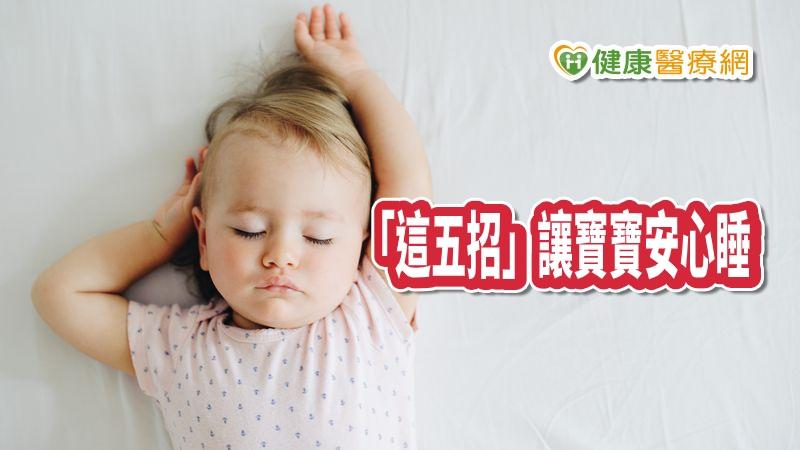 寶寶安心睡有這五招 你家做對了嗎?_美白針