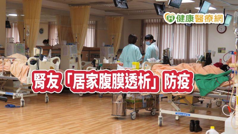 洗腎不必到醫院 「居家腹膜透析」防疫避流感_飄眉