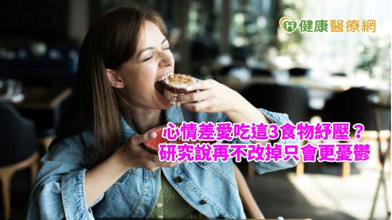愛吃這3食物紓壓? 研究說再不改只會心情更差_聚左旋乳酸