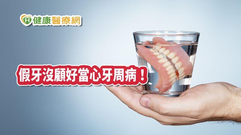 假牙沒顧好當心牙周病! 專家教你這招不掉牙_童顏針
