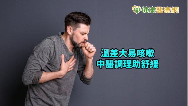 天氣忽冷忽熱咳不停 全方位養肺中醫這樣建議_消脂針