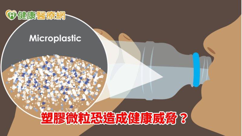 塑膠微粒恐造成健康威脅? 仍得進一步研究_聚左旋乳酸