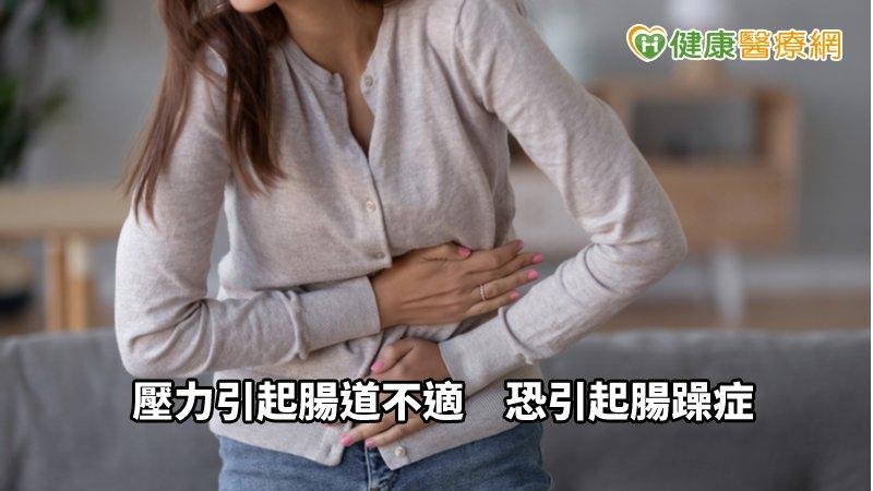 壓力引起腸道不適 恐引起腸躁症_Thermage FLX,鳳凰電波