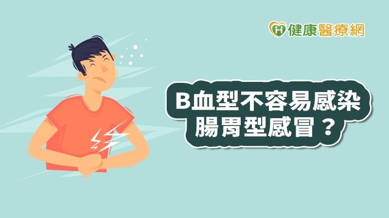 有些人不容易得腸胃型感冒? 專家:與血型有關_瘦臉