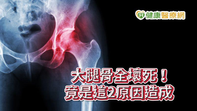 大腿骨全壞死!竟是這2原因造成 疼痛不容忽視_美白針