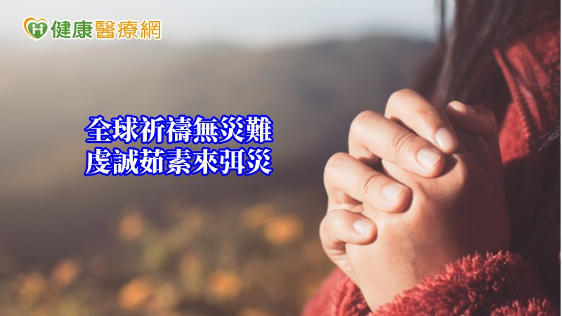 【武漢肺炎】全球祈禱無災難 虔誠茹素來弭災_皮秒