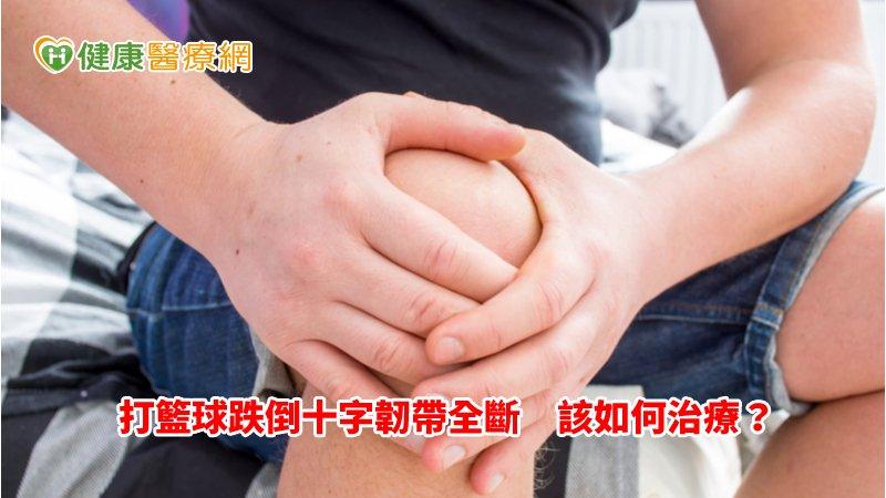 打籃球跌倒十字韌帶全斷 該如何治療?_童顏針